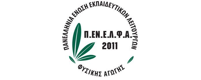 Αποτέλεσμα εικόνας για Πανελλήνιας Ένωσης Εκπαιδευτικών Λειτουργών Φυσικής Αγωγής