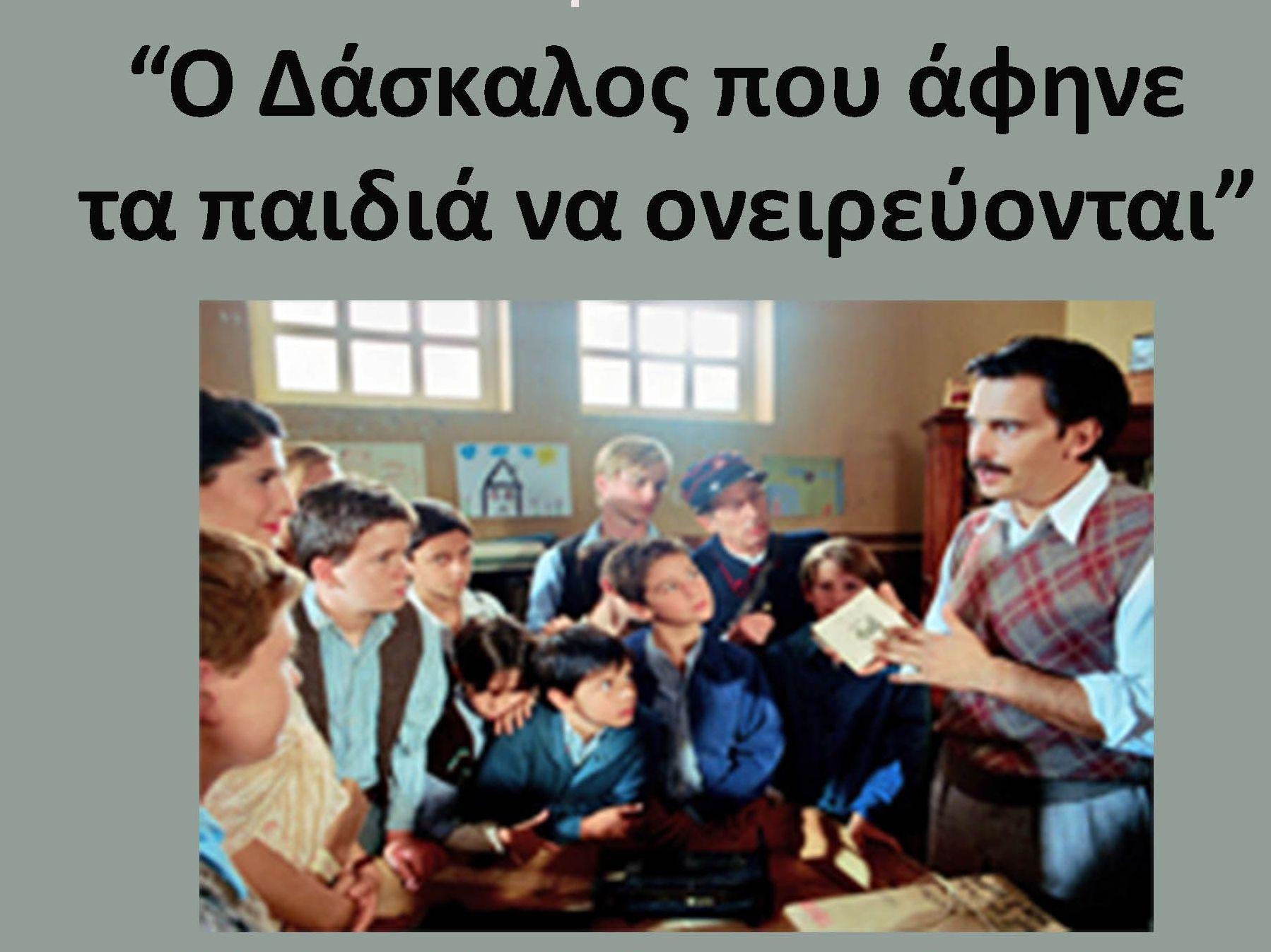 Αποτέλεσμα εικόνας για «Ο δάσκαλος που άφηνε τα παιδιά να ονειρεύονται» (2006)