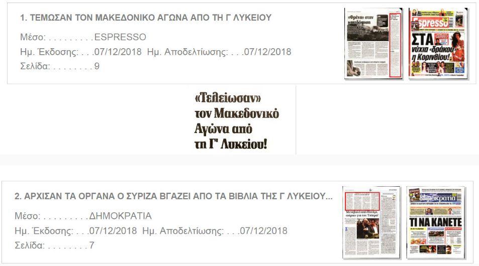 fake news υππεθ