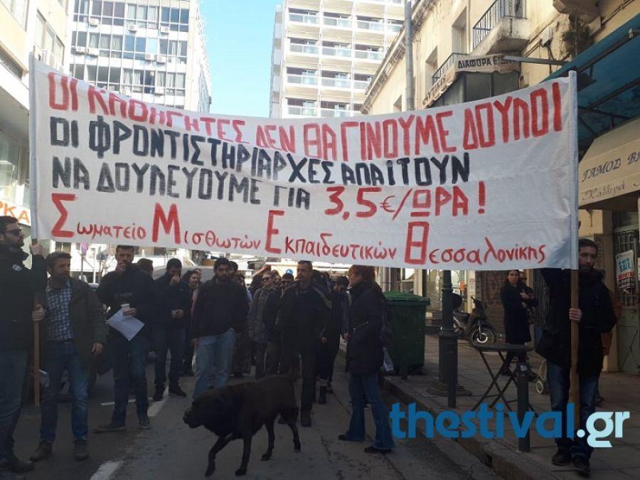 Πορεία εκπαιδευτικών στη Θεσσαλονίκη