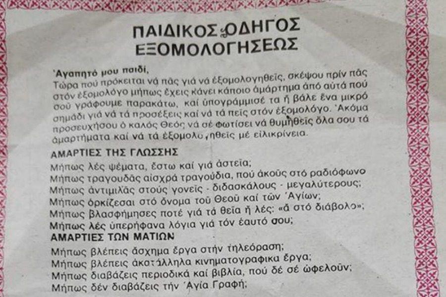 Φυλλάδιο που μοιράστηκε σε μαθητές