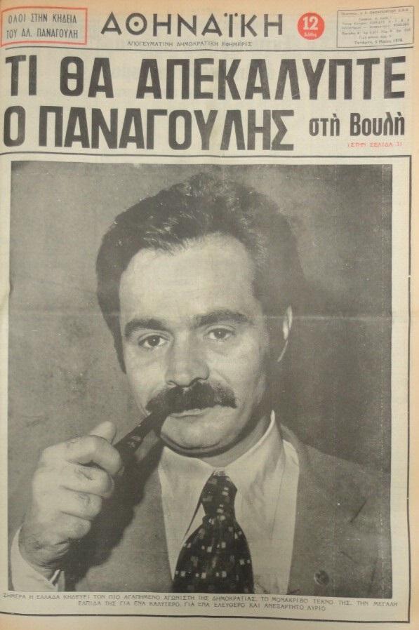 alekos_panagoulis_152019_951.jpg
