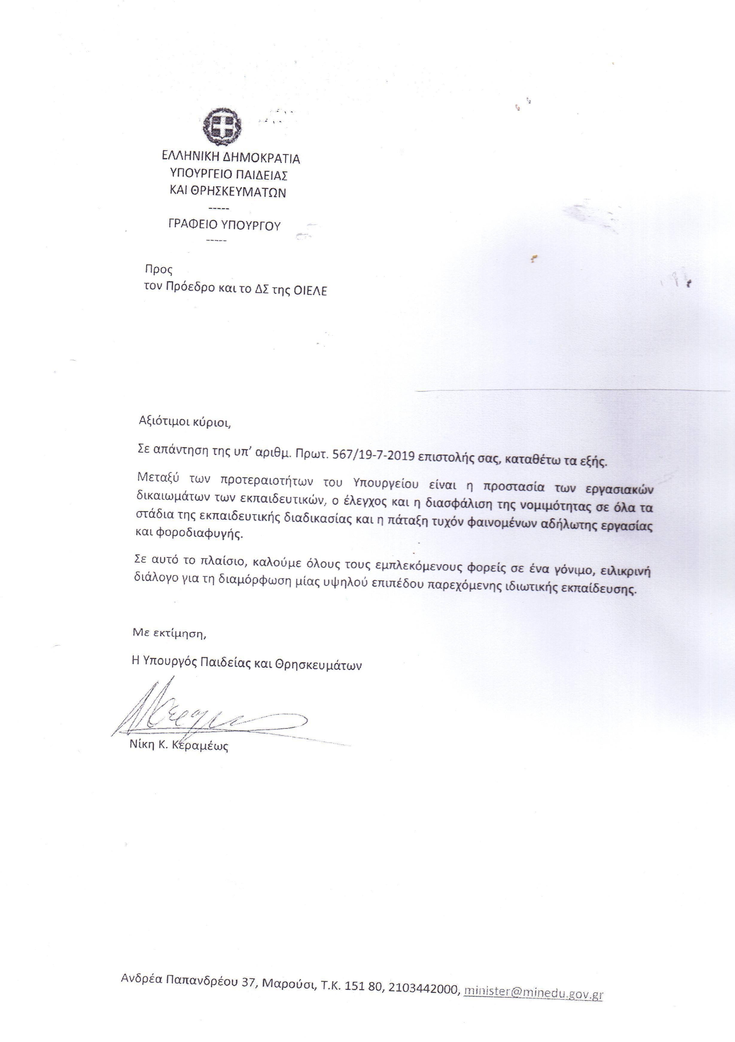 Απάντηση της υπουργού Παιδείας