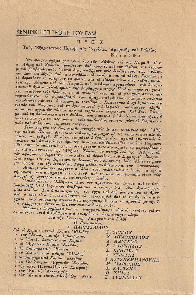 Δεκεμβριανά 1944