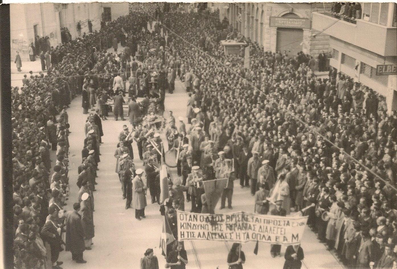 Μια άγνωστη λήψη από τη διαδήλωση στις 4 του Δεκέμβρη 1944