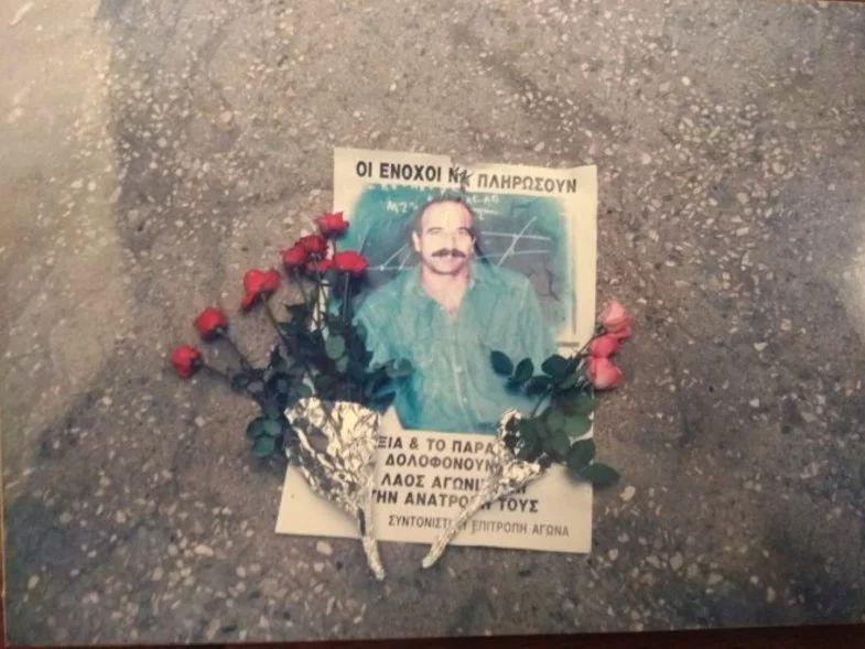 Εικοσιεννιά χρόνια από τη δολοφονία του εκπαιδευτικού Νίκου Τεμπονέρα |  Alfavita