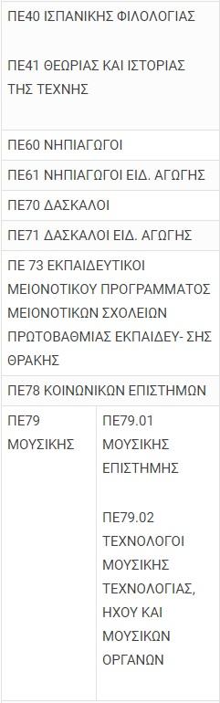 pinakas2.jpg