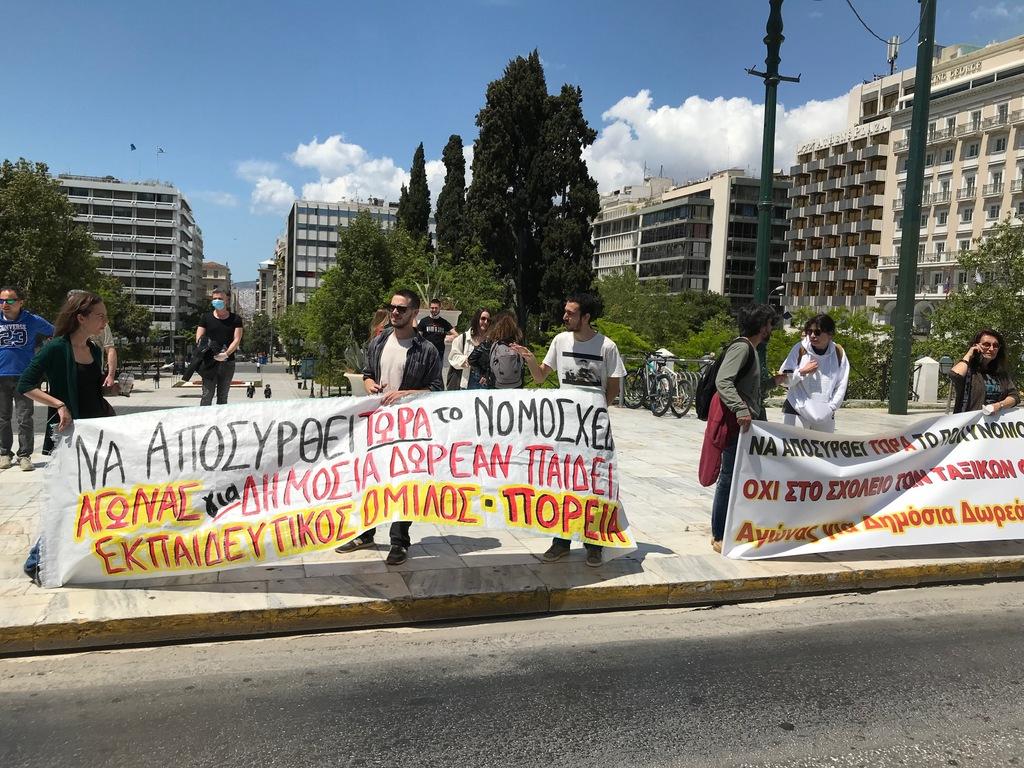syntagma_ekpaideytikoi