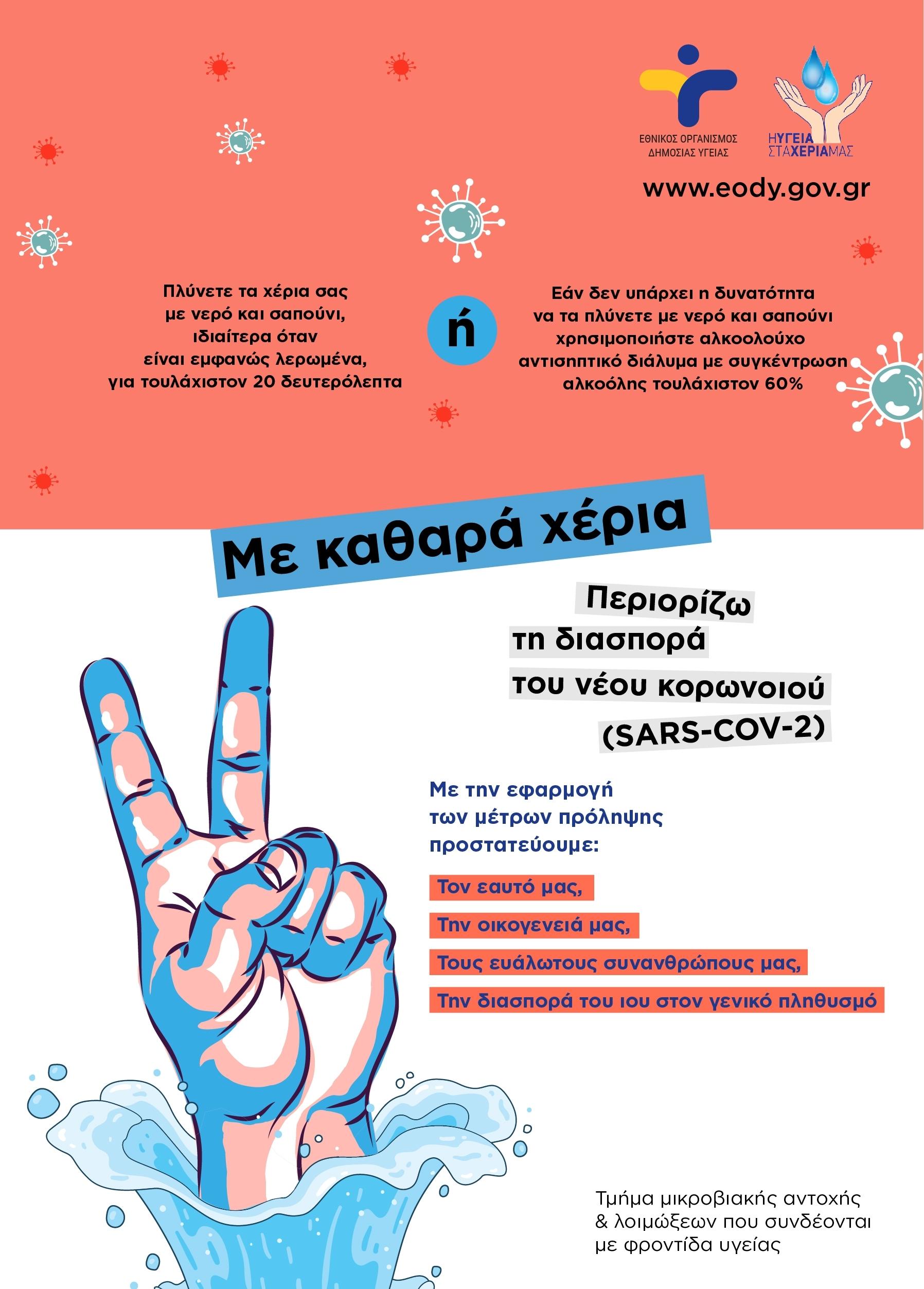 ygieini_herion_afisa_1_1.jpg