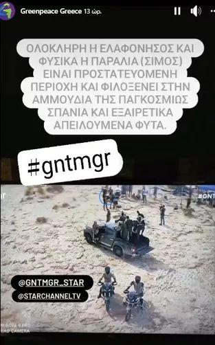 Σχόλιο της Greepeace Greece