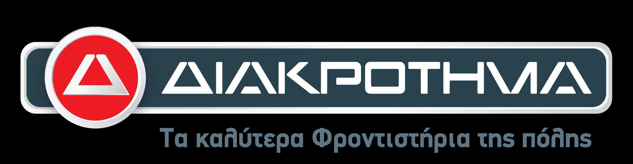 diakrothma_logo.png