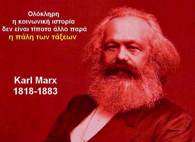 Ο Μαρξ (που γεννήθηκε σαν σήμερα το 1818) με τα λόγια του Λένιν