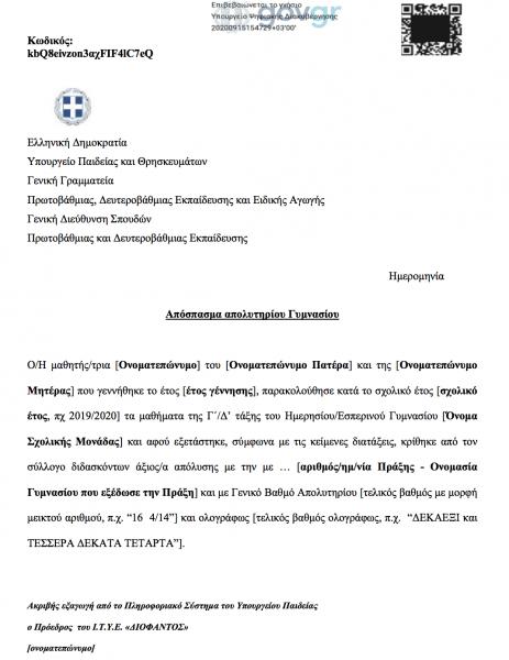 psifiaka-apolytiria.png