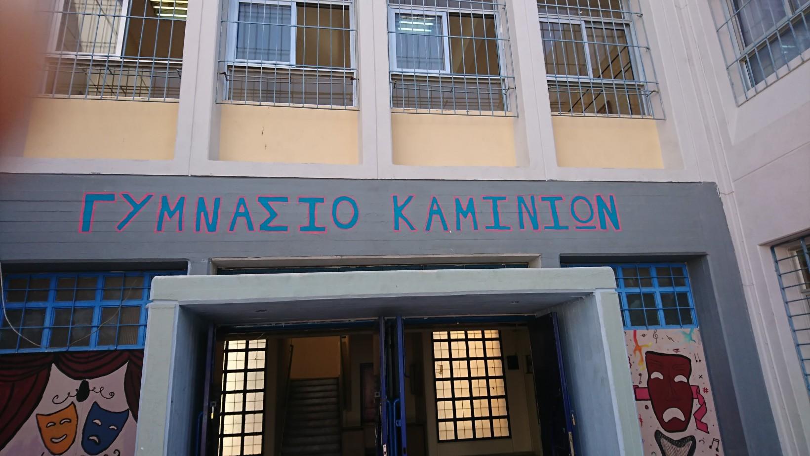 gymnasio_kaminion_1.jpg