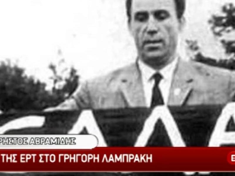 4b1ee5c96c Αφιέρωμα της ελεύθερης ΕΡΤ στον αγωνιστή Γρηγόρη Λαμπράκη