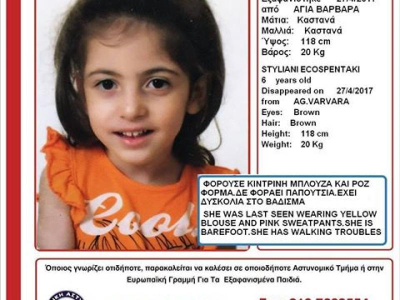 543bfb15f1d5 Θρίλερ με την εξαφάνιση της 6χρονης από την Αγ. Βαρβάρα - Τι έχει γίνει  γνωστό