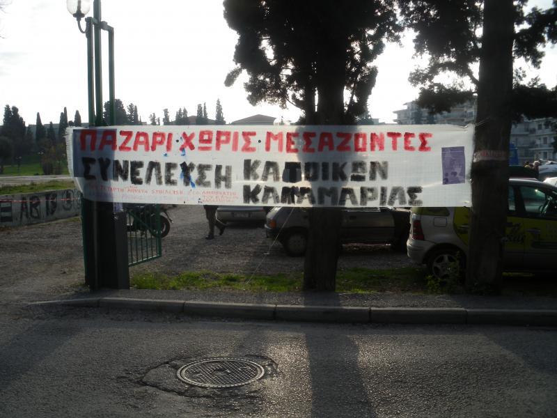 7e9bdaebe6 ΦΑΚΕΛΟΣ αλληλεγγύη  Μεγάλο αφιέρωμα στις δράσεις αλληλεγγύης - Θεσσαλονίκη  και επαρχία