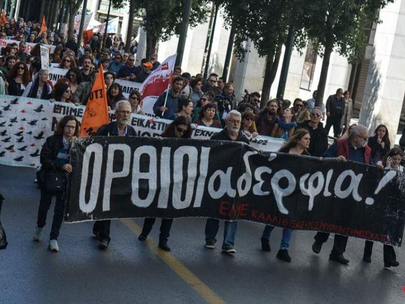 Αποτέλεσμα εικόνας για νικη στον αγωνα των εκπαιδευτικών απεργία 17 Γενάρη