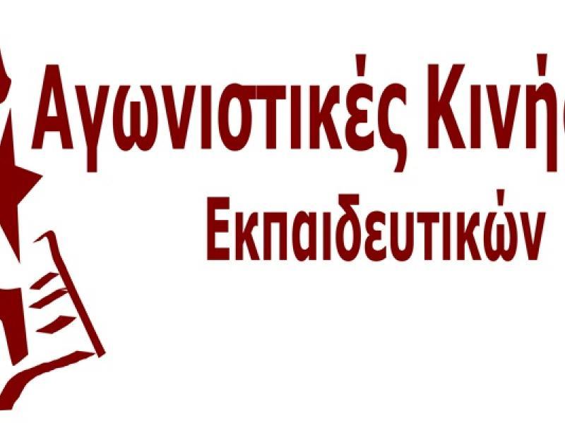Αγ. Κινήσεις Α  ΕΛΜΕ Δ. Αττικής  Αδράνεια και αθέτηση αποφάσεων  συνοδευόμενες από μεγάλα λόγια  c4cbf5940bf