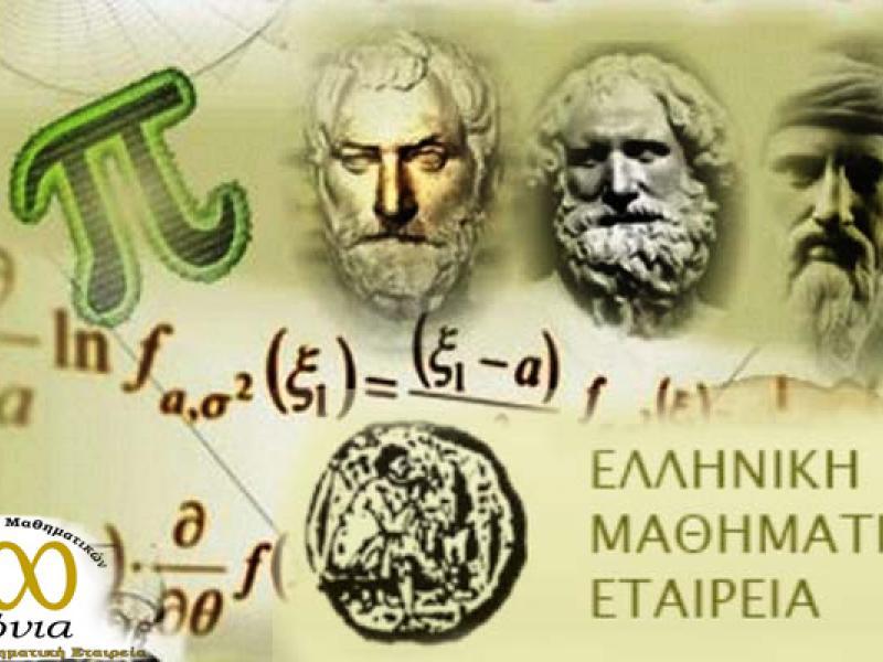 Γιάννενα: Συγχαρητήρια στους πέντε Γιαννιώτες μαθητές που διακρίθηκαν στην Μαθηματική Ολυμπιάδα
