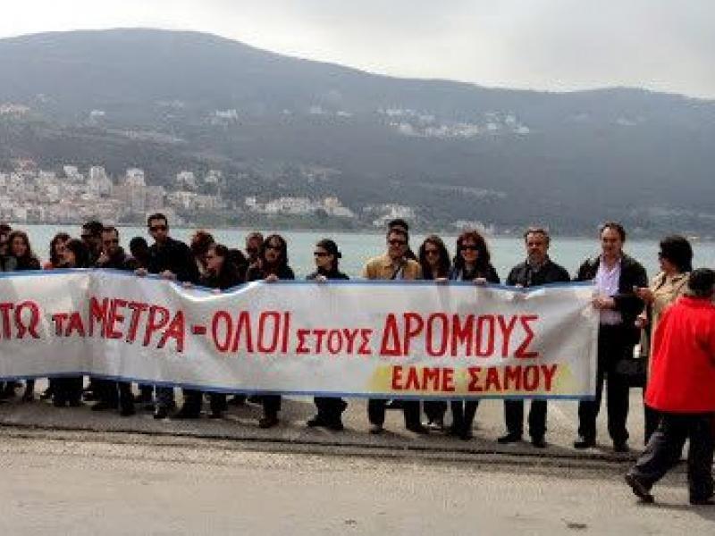 """Αποτέλεσμα εικόνας για ΕΛΜΕ ΣΑΜΟΥ: Όχι στο φακέλωμα των συνδικαλιστικών οργανώσεων"""""""