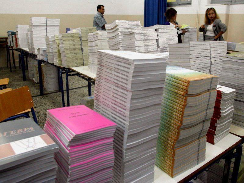 Δείτε και κατεβάστε τα σχολικά βιβλία όλων των τάξεων Δημοτικού ... 55c87c54d8f