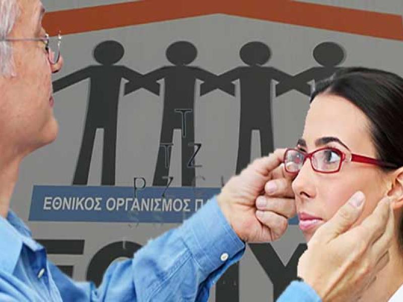 Διαδικασία χορήγησης αποζημίωσης υπηρεσιών Ειδικής Αγωγής και Οπτικών ειδών  - γυαλιών οράσεως στους δικαιούχους του ΕΟΠΥΥ  77e9f5c36d0