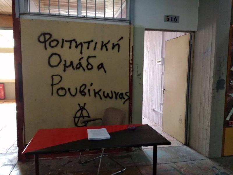 Lock out στη Φιλοσοφική αύριο λόγω Ρουβίκωνα