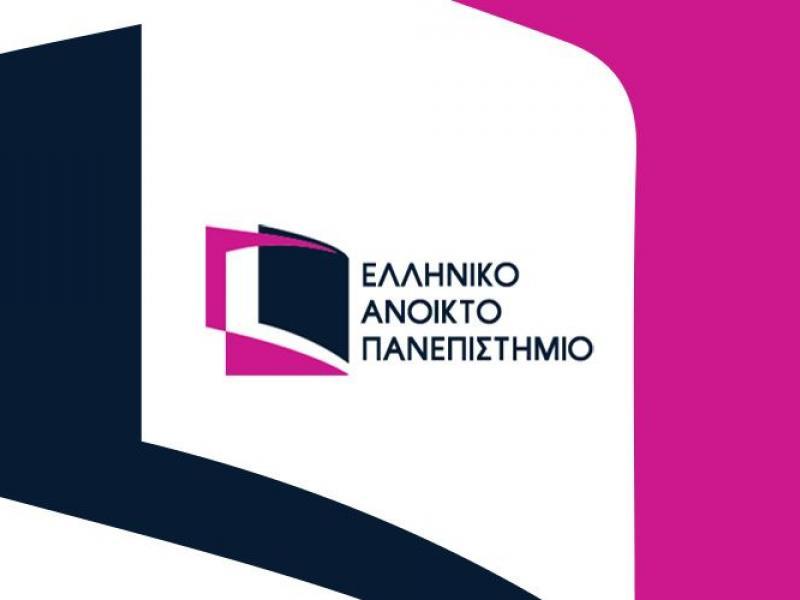 Αποτέλεσμα εικόνας για πρόταση του ΥΠΠΕΘ για το Ελληνικό Ανοικτό Πανεπιστήμιο (ΕΑΠ)