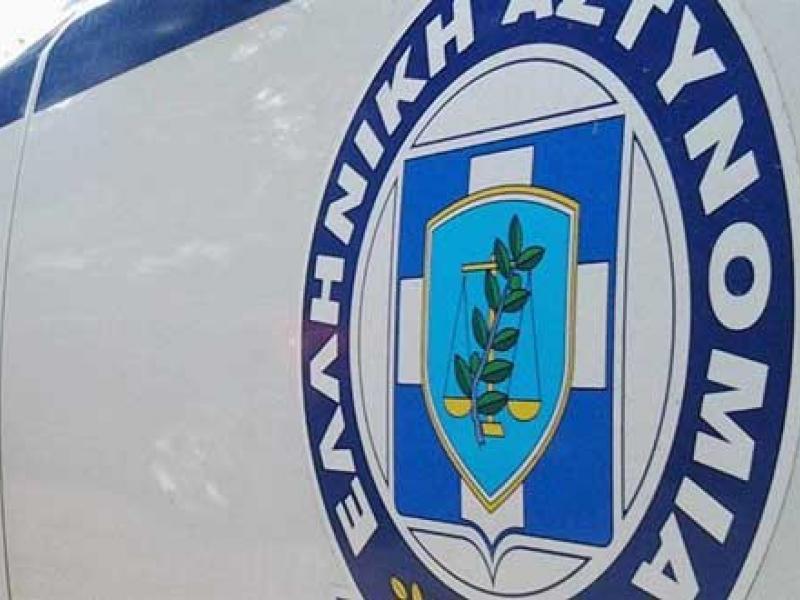 Αποτέλεσμα εικόνας για Γενικής Περιφερειακής Αστυνομικής Διεύθυνσης Κεντρικής Μακεδονίας
