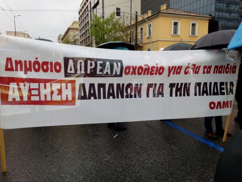 Εικόνες από το συλλαλητήριο της ΟΛΜΕ στο κέντρο της Αθήνας