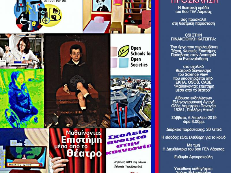 56714b7cb17 Μαθητική θεατρική παράσταση του 4ου ΓΕΛ Λάρισας με πρόσβαση στην αναπηρία
