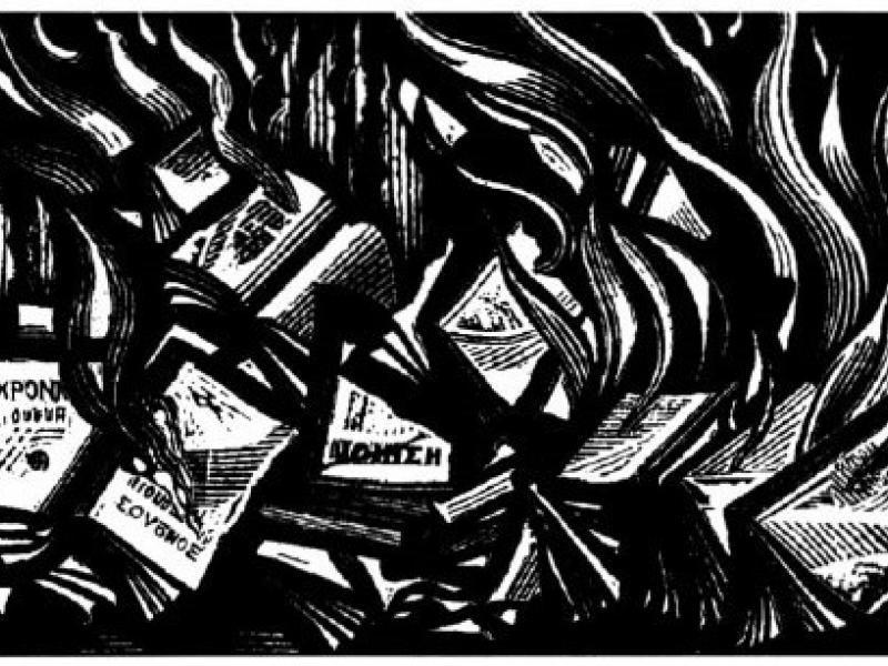 16 Αυγούστου 1936: Όταν η δικτατορία Μεταξά έκαιγε βιβλία