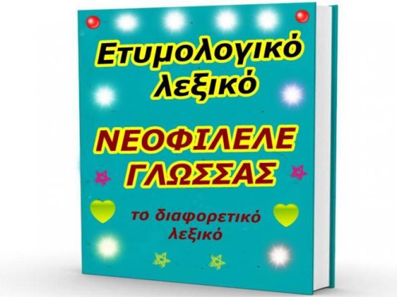 Ετυμολογικό λεξικό της Νεοφιλελέ Γλώσσας