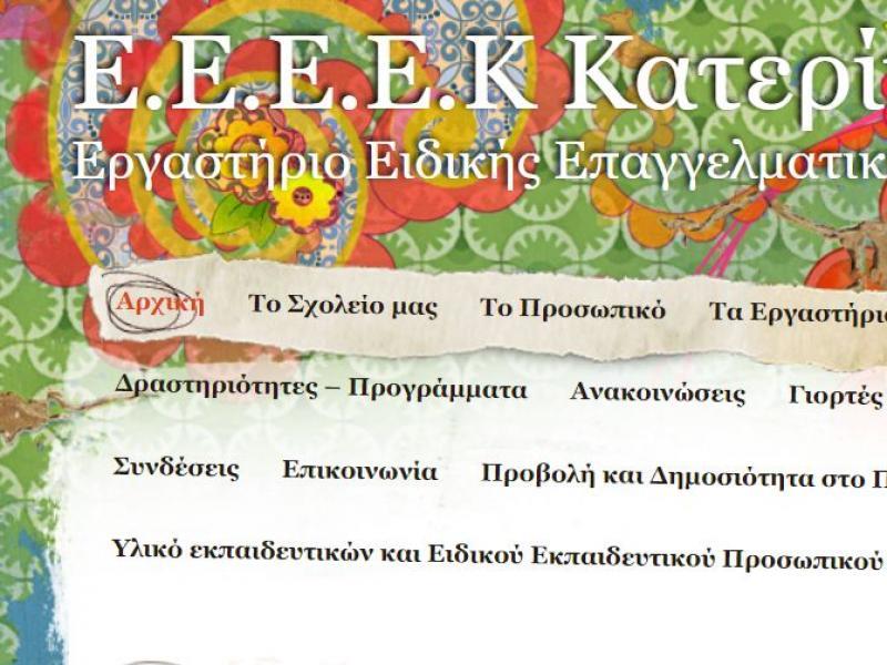 ΕΕΕΕΚ Κατερίνης: Μεσύνθημα «Μένουμε Σπίτι …αλλά Παραμένουμε σε Επαφή»