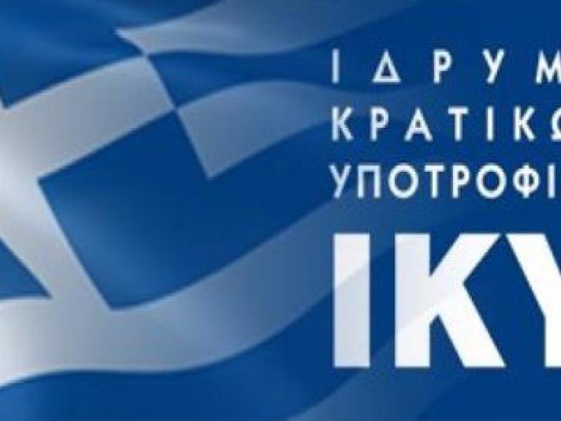 ΙΚΥ: Δύο υποτροφίες για προπτυχιακές σπουδές στην Ελλάδα