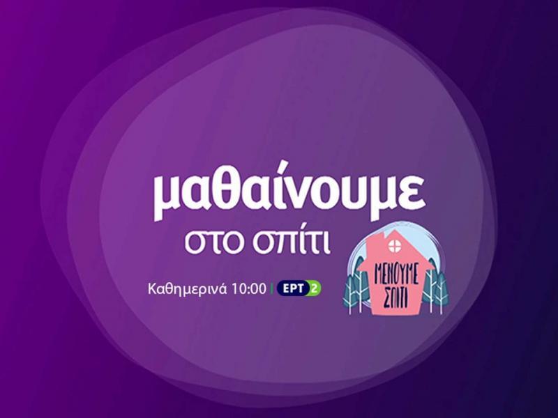 Το πρόγραμμα μαθημάτων της εκπαιδευτικής τηλεόρασης της ΕΡΤ | Alfavita