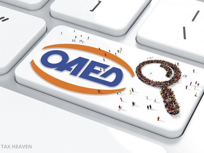 ΟΑΕΔ: Παράταση της αυτόματης ανανέωσης όλων των δελτίων ανεργίας που λήγουν έως και τις 30 Απριλίου
