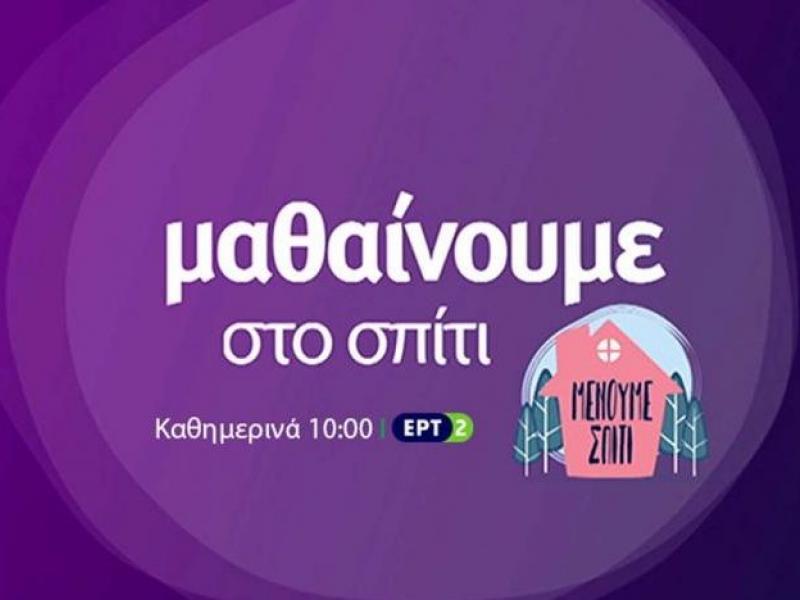 Εκπαιδευτική τηλεόραση: Το πρόγραμμα της εβδομάδας