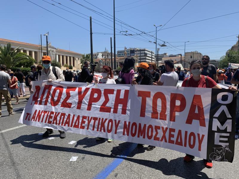 Οι ΟΛΜΕ, ΔΟΕ και ΟΙΕΛΕ, καλού σε πανεκπαιδευτικό συλλαλητήριο ...