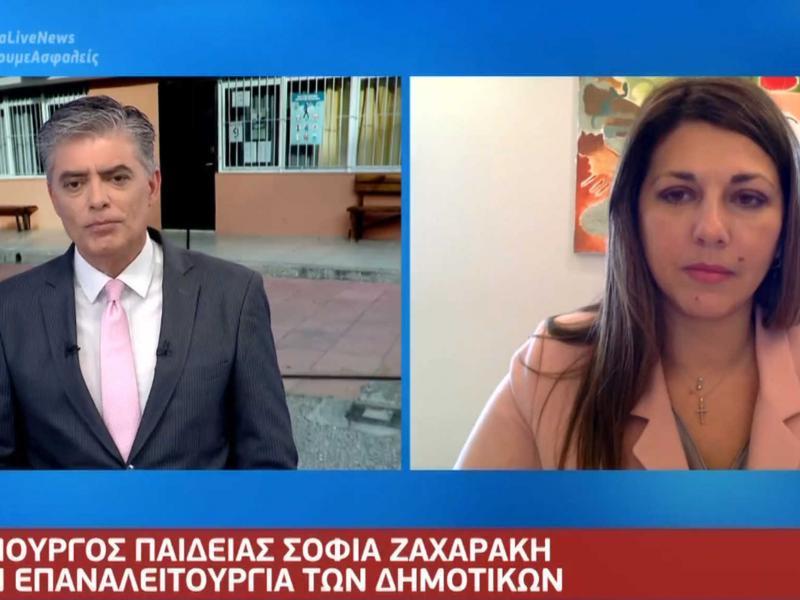 Σ. Ζαχαράκη: Αν ανοίξουν τα δημοτικά, θα λειτουργήσουν για ένα μήνα