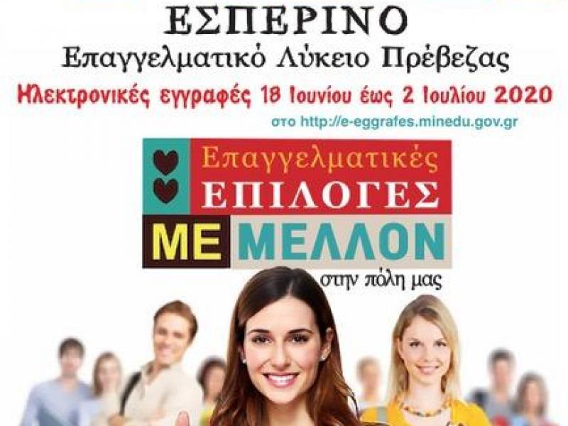 Πρέβεζα: Μέχρι τις 2 Ιουλίου οι ηλεκτρονικές αιτήσεις εγγραφής στο Εσπερινό Επαγγελματικό Λύκειο Πρέβεζας