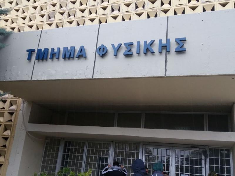 Πρόεδρος Φυσικού ΕΚΠΑ στο alfavita.gr: Εξεταστική με σεβασμό στα προσωπικά δεδομένα και την υγειονομική ασφάλεια των φοιτητών