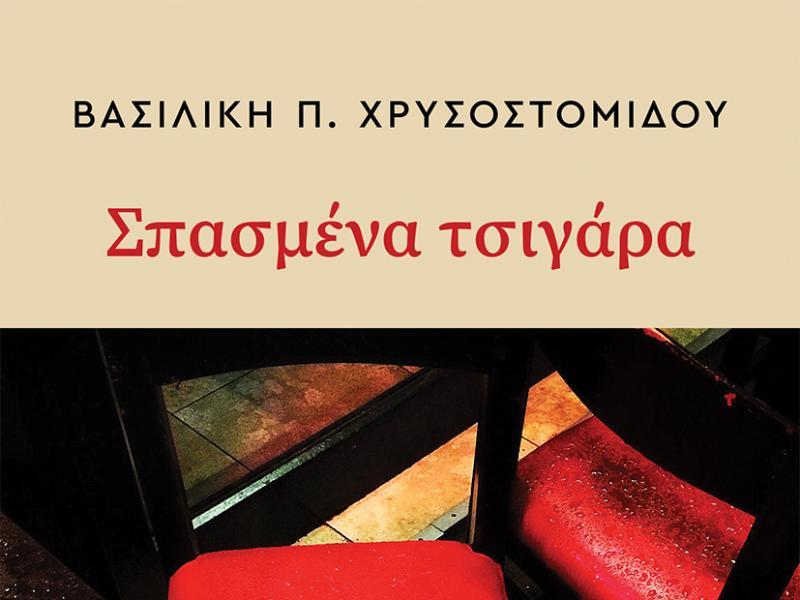 Παρουσίαση βιβλίου: Σπασμένα τσιγάρα, της Βασιλικής Π. Χρυσοστομίδου, στις 28/6