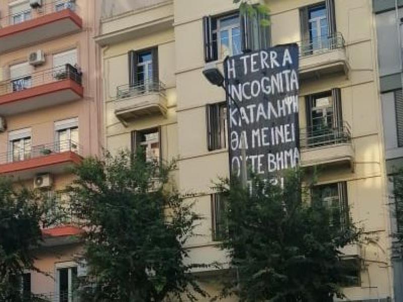 Υπό κατάληψη η Σχολή Θεάτρου του Αριστοτέλειου Πανεπιστημίου Θεσσαλονίκης (ΑΠΘ)