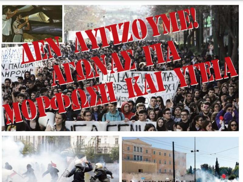 Μαθητικές κινητοποιήσεις: Μηχανοκίνητη πορεία στην Πετρούπολη αύριο
