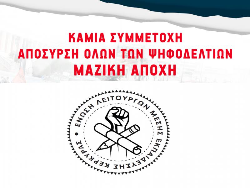 Ηλεκτρονικές εκλογές: Μαζική αποχή ζητά η ΕΛΜΕ Κέρκυρας