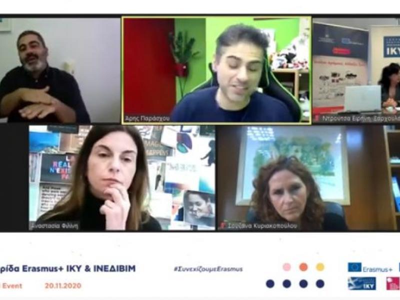 #ΣυνεχίζουμεErasmus: Διαδικτυακή εκδήλωση διάδοσης αποτελεσμάτων ΙΚΥ και ΙΝΕΔΙΒΙΜ