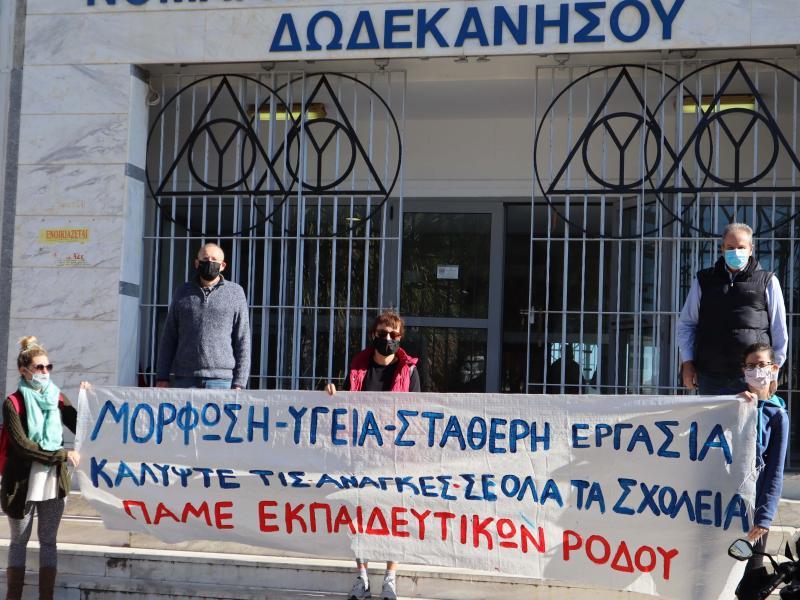 Απεργία-Ρόδος: Συμβολική κινητοποίηση εκπαιδευτικών