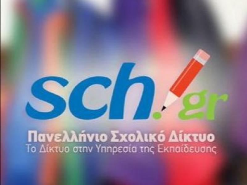Τηλεκπαίδευση: Χτες τους έφταιγε η Cisco, σήμερα «έπεσε» το Πανελλήνιο Σχολικό Δίκτυο...